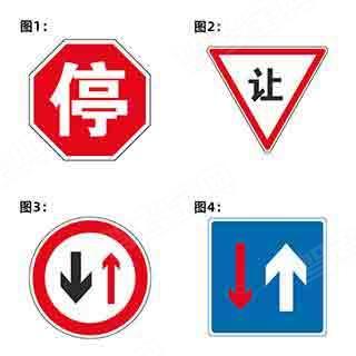 遇到下列哪个标志,你不需要主动让行?