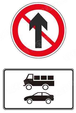 以下交通标志表示除小客车和货车外,其他车辆可以直行