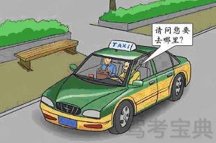 如图所示的出租汽车处于____状态。