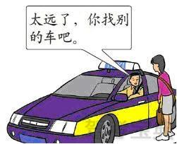 如图所示,出租汽车处于待租状态,驾驶员在得知乘客去向后拒绝提供服务的行为属于____。