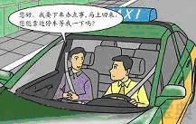 如图所示,出租汽车驾驶员运送乘客途中,如乘客因故需要短暂离开出租汽车,要求驾驶员停车等候,驾驶员应____。