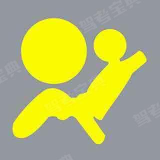 机动车仪表板上(如图所示)一直亮,表示安全气囊处于工作状态。