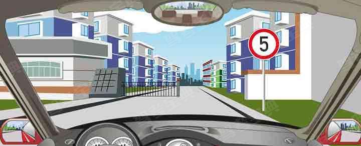 驾驶机动车进入居民小区不能超过限速标志限定的速度行驶。