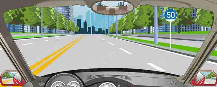 右侧标志表示最高车速不准超过每小时50公里。