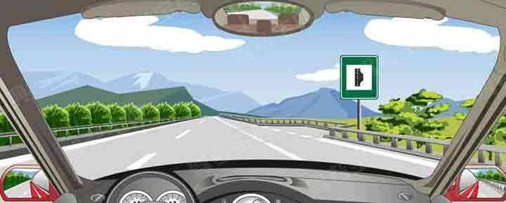 前方标志指示路右侧是高速公路临时停车处。