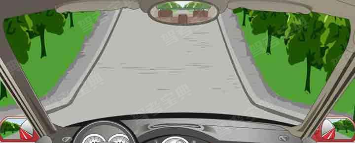 驾驶机动车遇到这种道路要提前减挡,以保持充足动力。