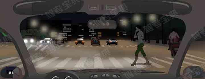 夜间驾驶汽车在人行横道前遇行人横过时怎样行驶?