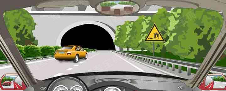 驾驶机动车进入高速公路隧道前需要注意什么?