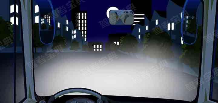驾驶机动车在这种环境条件下起步前要开启远光灯。